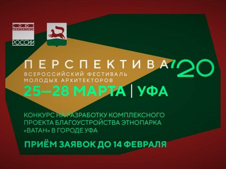 Конкурс на разработку проекта благоустройства этнопарка в Уфе