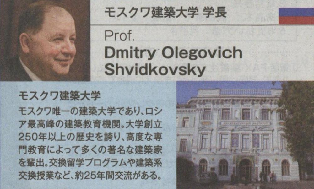 Ректор МАРХИ стал почетным доктором Токийского технологического университета Шибаура