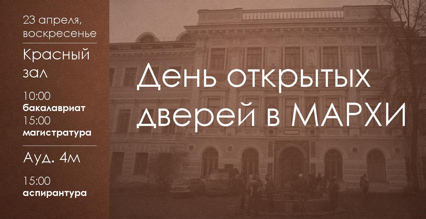 День открытых дверей в МАРХИ