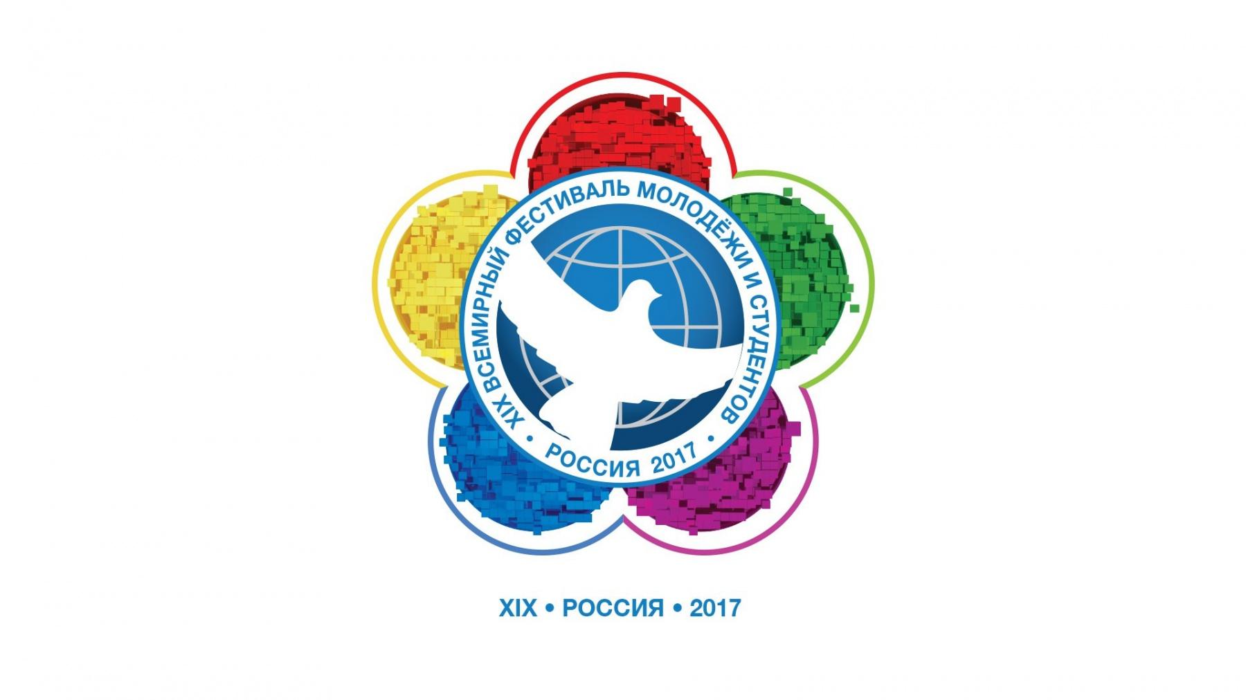 Всемирный фестиваль молодежи и студенчества
