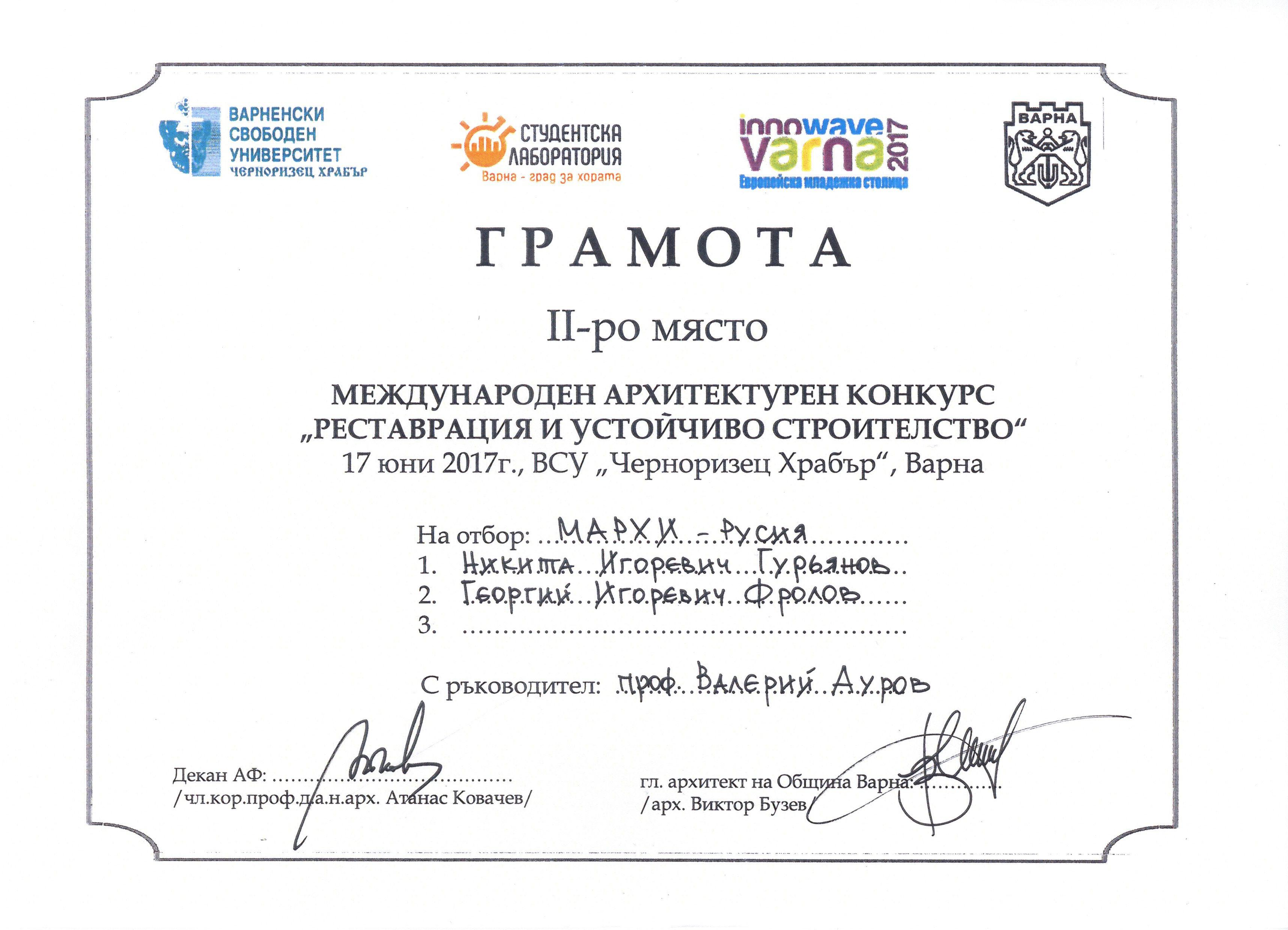 Студенты МАРХИ заняли II место в конкурсе «Реставрация и устойчивое строительство» в г. Варне