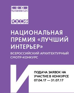 Союз архитекторов России учредил первый Всероссийский архитектурный смотр-конкурс Национальная премия «Лучший интерьер»