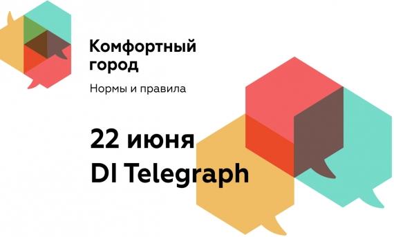 III Конференция «Комфортный город. Нормы и правила»