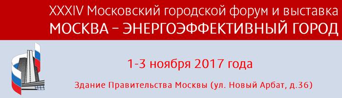 XXXIV конференция и выставка «Москва – энергоэффективный город»