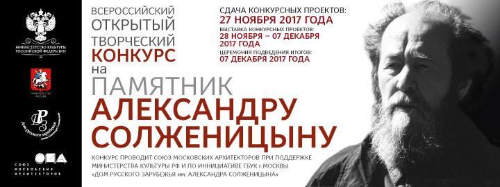 Объявлен конкурс на лучшее архитектурно-скульптурное решение проекта памятника А.И. Солженицыну