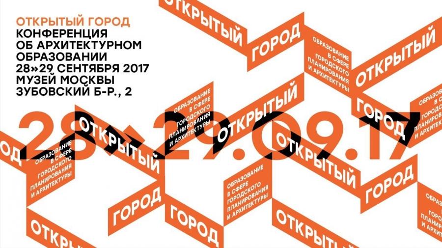 Москомархитектура выразила благодарность Д.О. Швидковскому