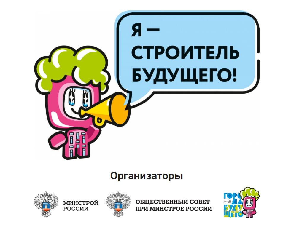 Общественный совет при Минстрое России проводит конкурс на разработку символа проекта «Я — строитель будущего!»