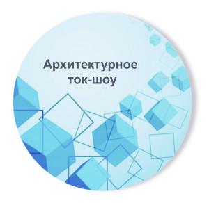 Архитектурное ток-шоу «Россия и Восток: архитектурный диалог или диспут?»