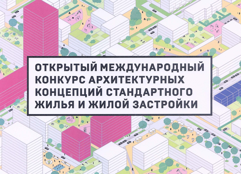 Открытый международный конкурс архитектурных проектов стандартного жилья и жилой застройки