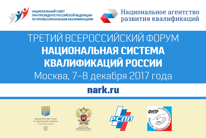 Национальная система квалификаций России
