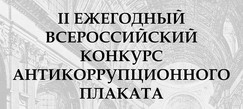 Подведены итоги II этапа Всероссийского конкурса социальной антикоррупционной рекламы (плакат, баннер)