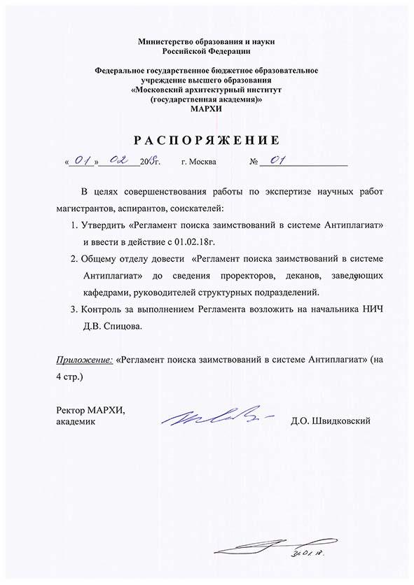 Регламент поиска заимствований в системе «Антиплагиат»