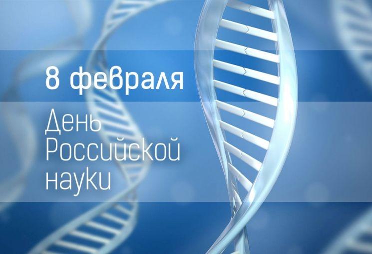 8 февраля — День российской науки