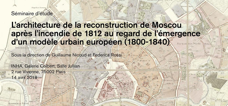Международная научная конференция «Архитектура восстановления Москвы после пожара 1812 г. в контексте формирования европейской модели города (1800-1840)»