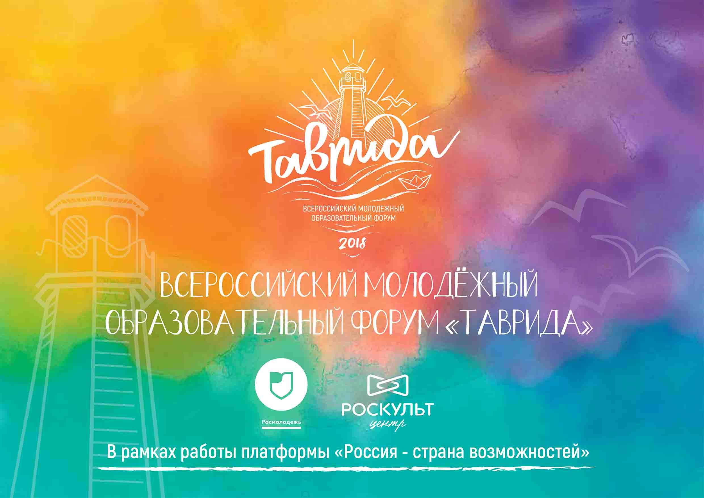 Всероссийский молодежный образовательный форум «Таврида»: открыта заявочная компания