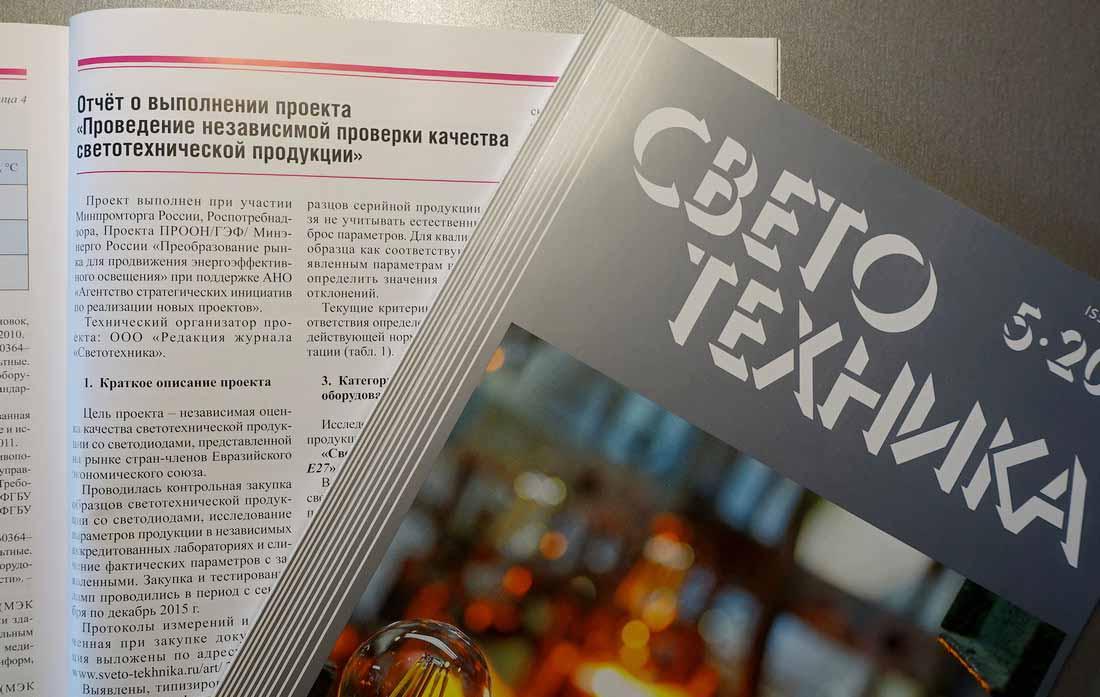 Журнал «Светотехника» внес профессора Н.И. Щепеткова в список лучших авторов года