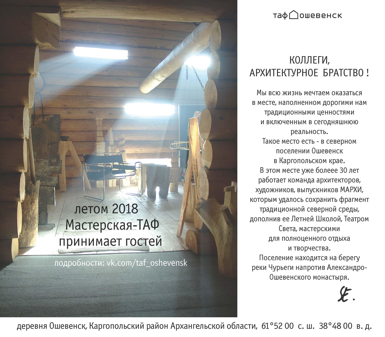 Летняя база «ТАФ-ОШЕВЕНСК» приглашает гостей