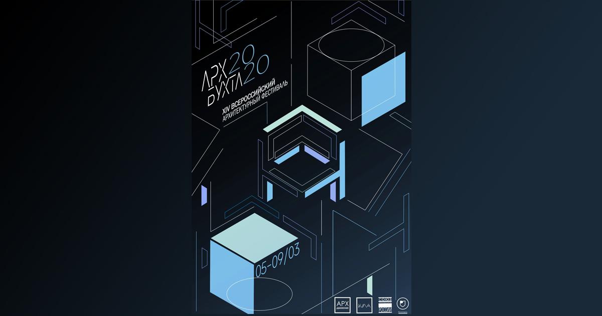 Стартовал приём заявок на XIV Всероссийский архитектурный фестиваль «АрхБухта. 2020»