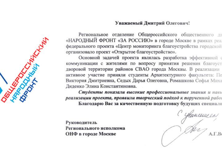Благодарность Московскому архитектурному институту  за участие в проекте по благоустройству Москвы