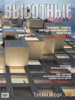 Интервью с проректором МАРХИ Г.В.Есауловым в новом выпуске журнала «Высотные здания»