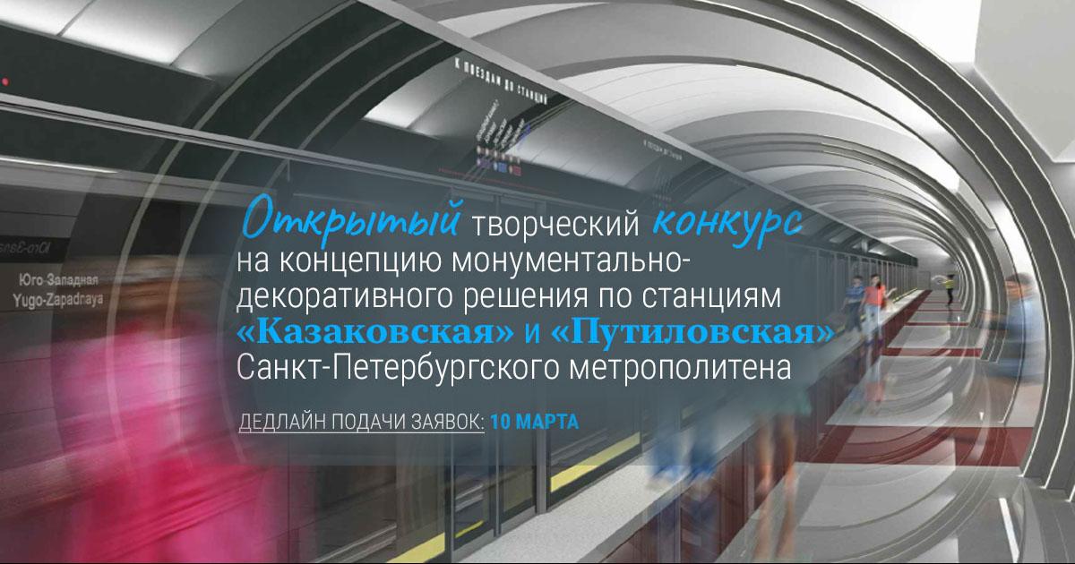 Конкурс на концепцию монументально-декоративного решения станций Санкт- Петербургского метрополитена