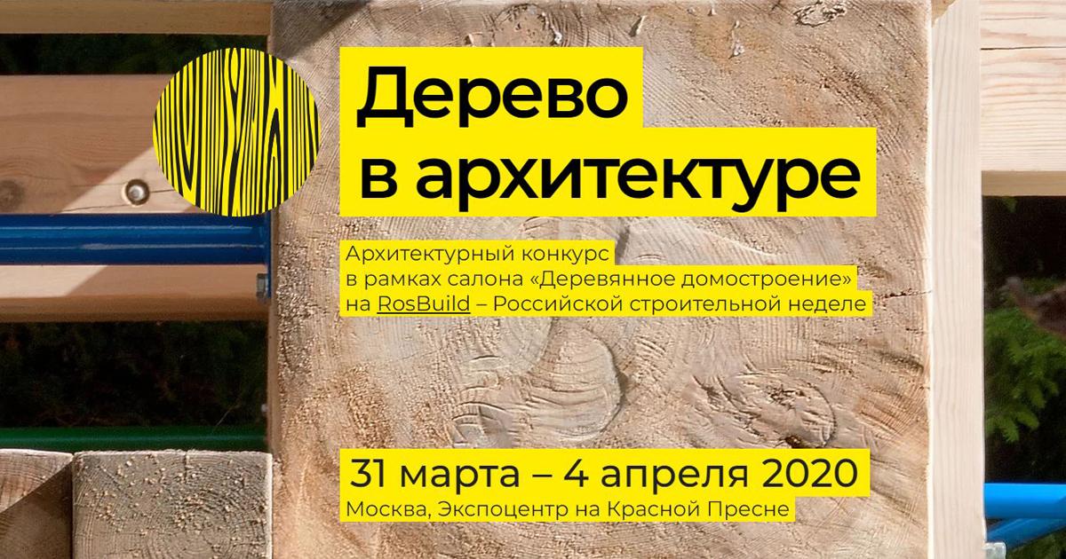 Смотр-конкурс «Дерево в архитектуре 2020»