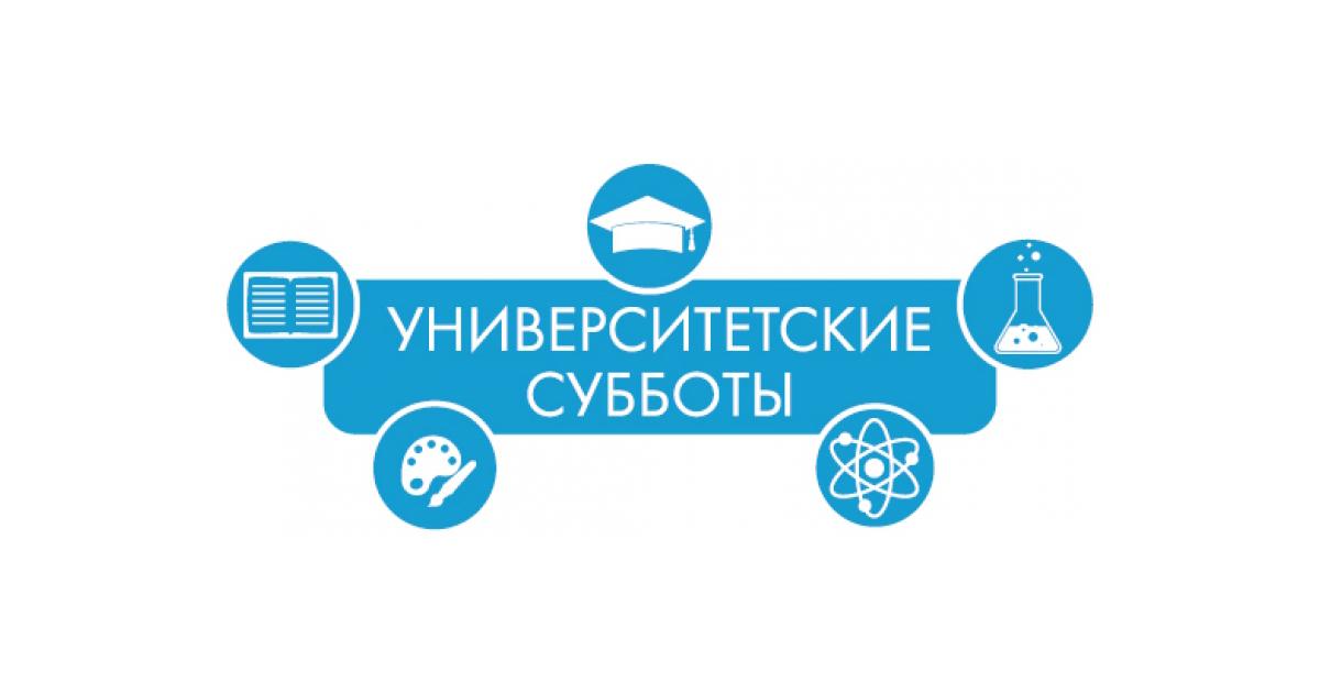 Анонс мероприятий  «Университетские субботы» — АПРЕЛЬ 2021