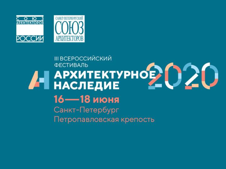 Всероссийский фестиваль «Архитектурное наследие 2020»