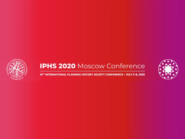 Международная конференция «Трансформация городского пространства и реновация городской среды»