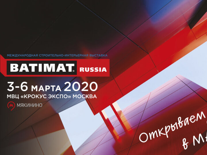 ВШСД МАРХИ на выставке Global Design, BATIMAT RUSSIA 2020