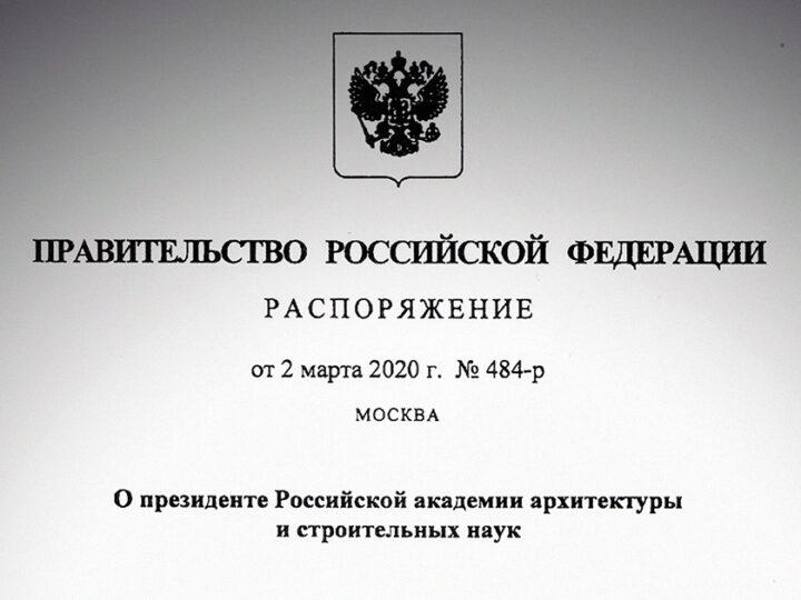 Премьер-министр РФ утвердил Д.О. Швидковского главой РААСН