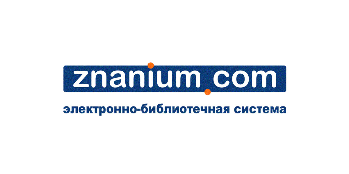 Электронно-библиотечная система Znanium открывает бесплатный доступ