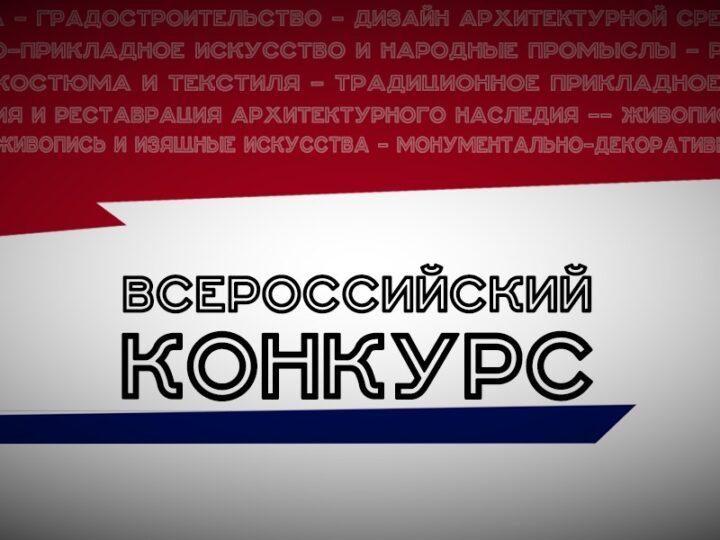 Итоги Всероссийского конкурса, посвященного 100-летию создания ВХУТЕМАСа