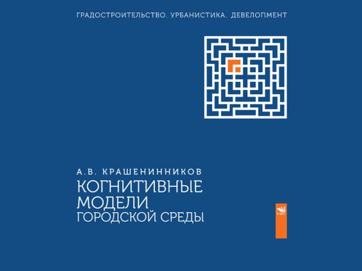 Вышла в свет книга А.В. Крашенинникова