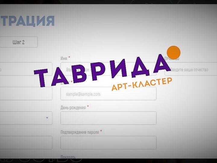 Открыт прием заявок на форум «Таврида 2020»