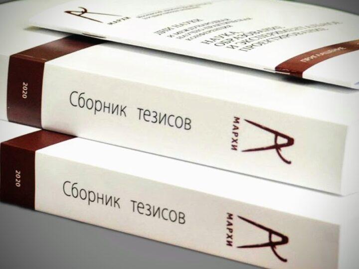 Вышел в свет сборник тезисов «Наука, образование и экспериментальное проектирование – 2020»