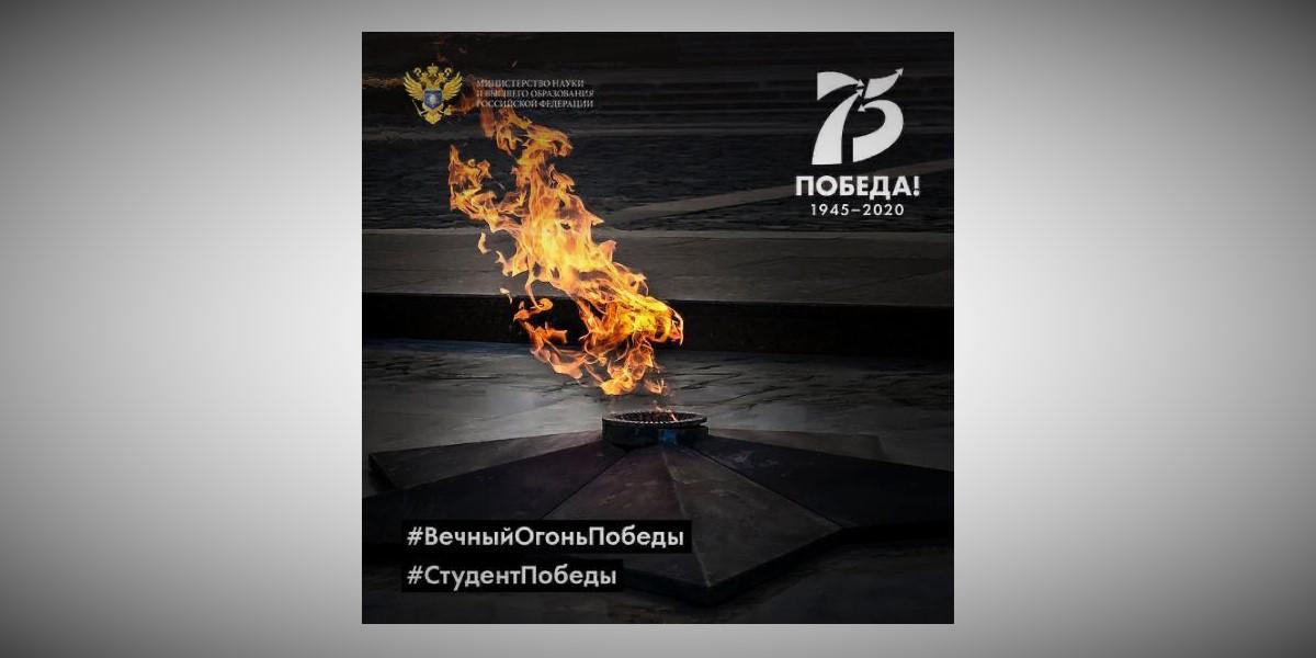 «Вечный огонь Победы»
