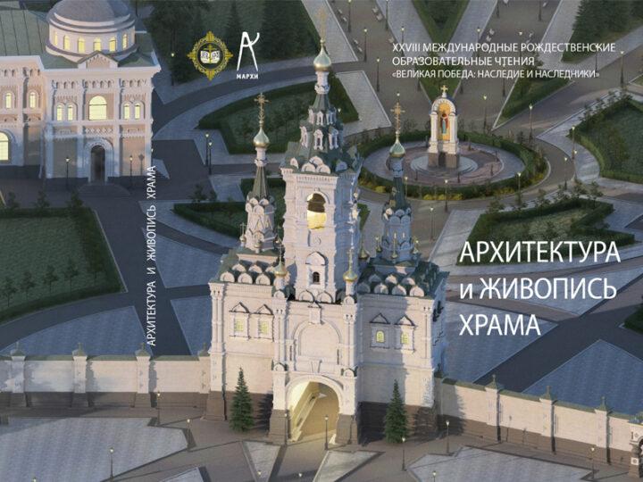 Вышел в свет сборник статей по материалам Рождественских чтений в МАРХИ