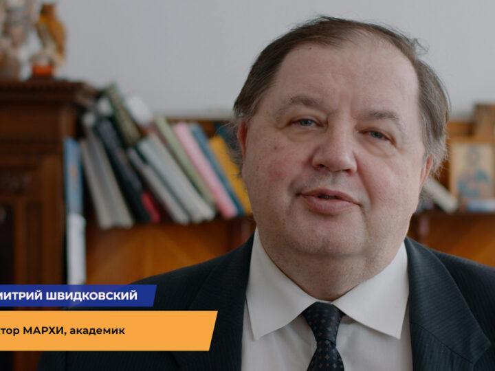 Обращение ректора к выпускникам МАРХИ 2020 года