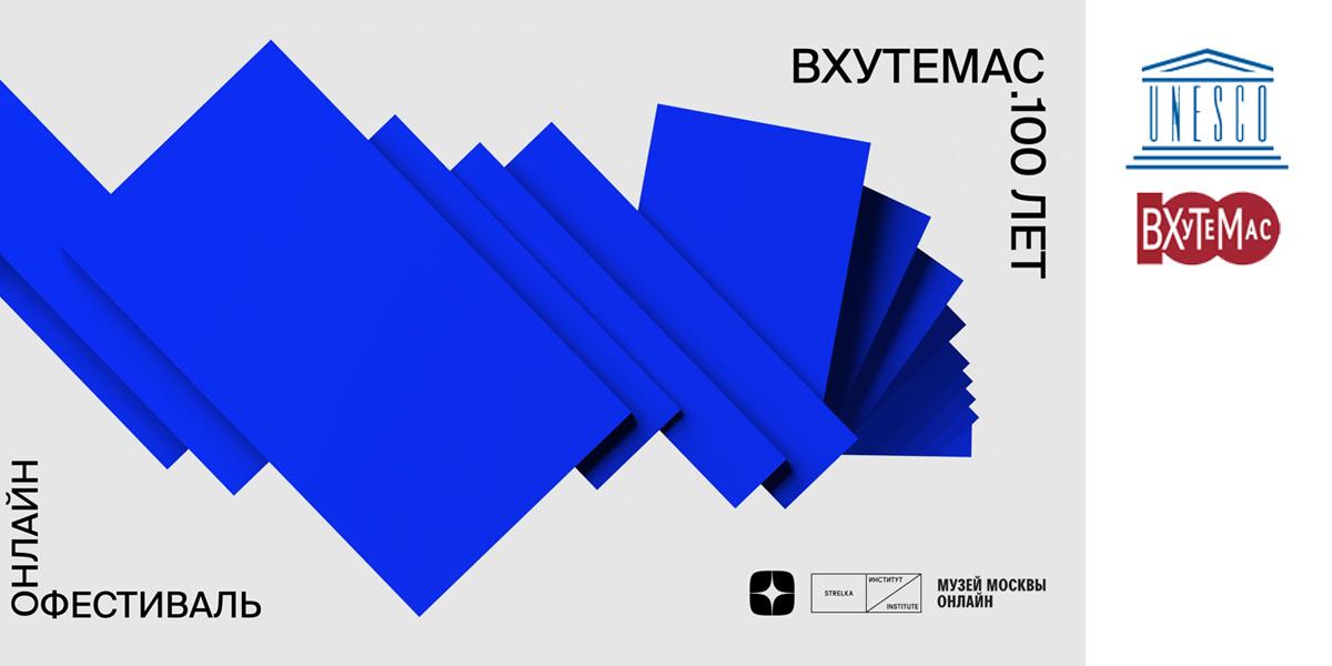 Онлайн-фестиваль «ВХУТЕМАС. 100 лет»