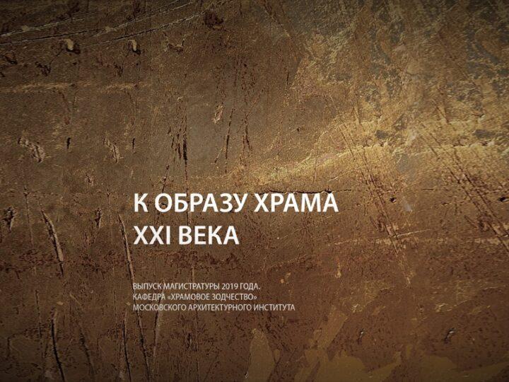 В МАРХИ вышел в свет альбом с работами выпускников 2019 года кафедры «Храмовое зодчество»