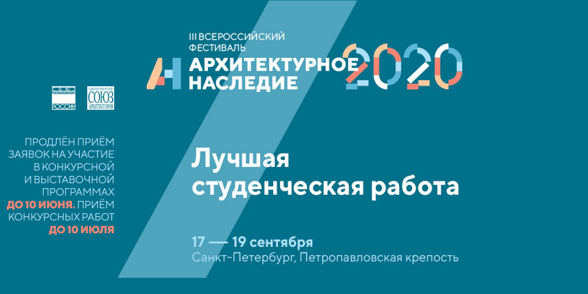 В рамках фестиваля «Архитектурное наследие» проводится конкурс «Лучшая студенческая работа».