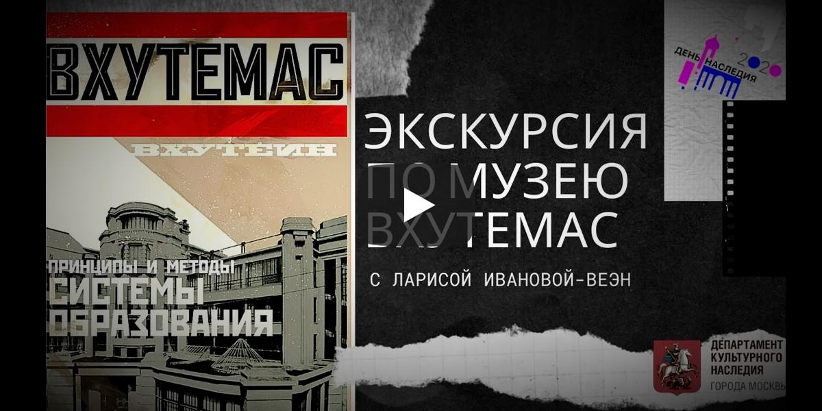 Виртуальная экскурсия по музею МАРХИ с его директором Л.И. Ивановой-Веэн