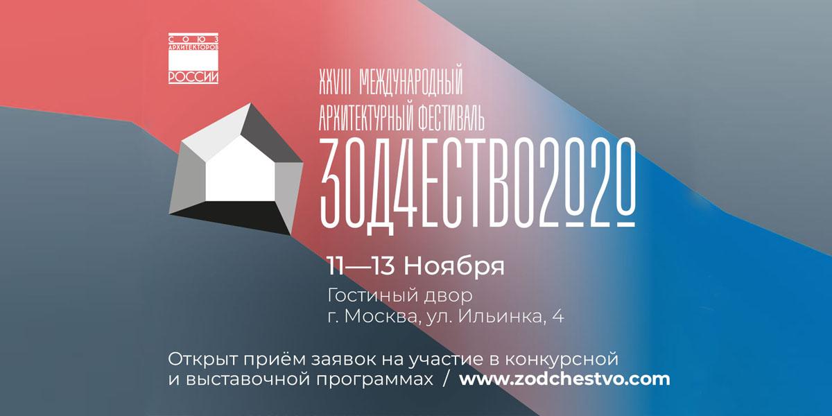 «Зодчество 2020»: прием заявок открыт