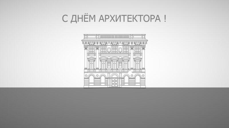 С Днем Архитектора!
