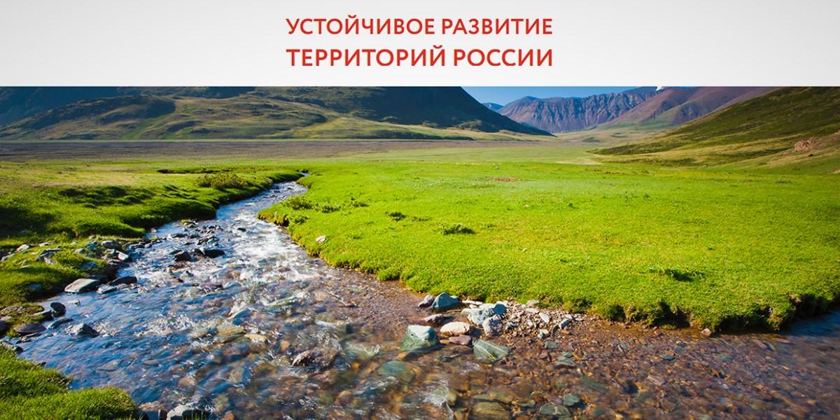 Конкурс «Устойчивое развитие территорий России»