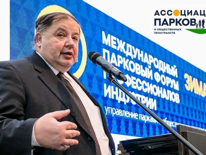Дмитрий Швидковский вошел в Попечительский Совет Ассоциации парков