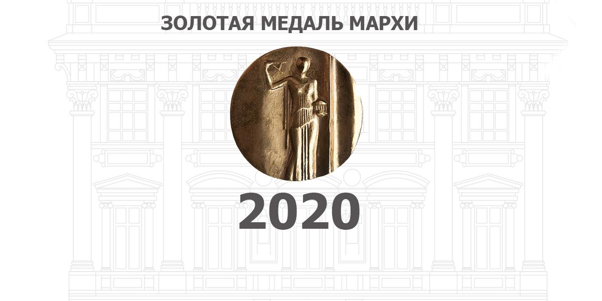 Определены победители «ЗОЛОТАЯ МЕДАЛЬ МАРХИ» 2020 года