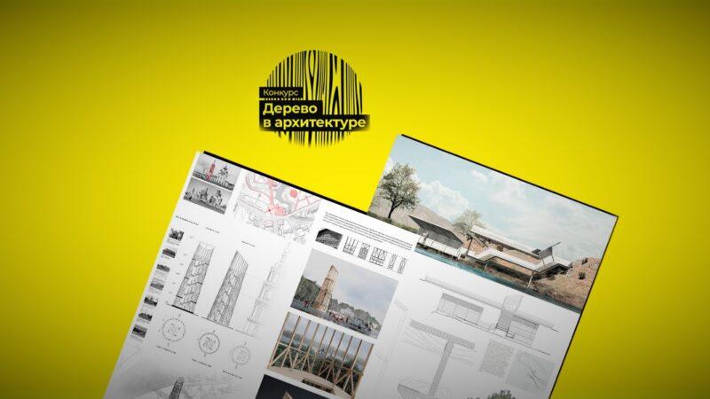 Студенты МАРХИ вошли в число победителей конкурса «Дерево в архитектуре 2020»