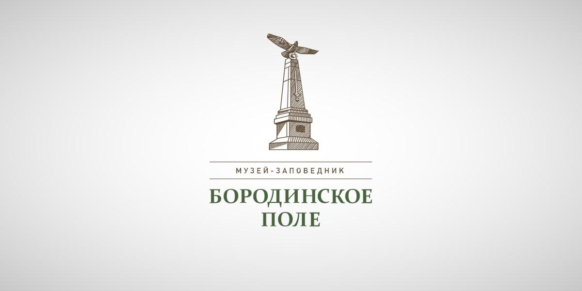 «Бородинское поле» объявляет конкурс